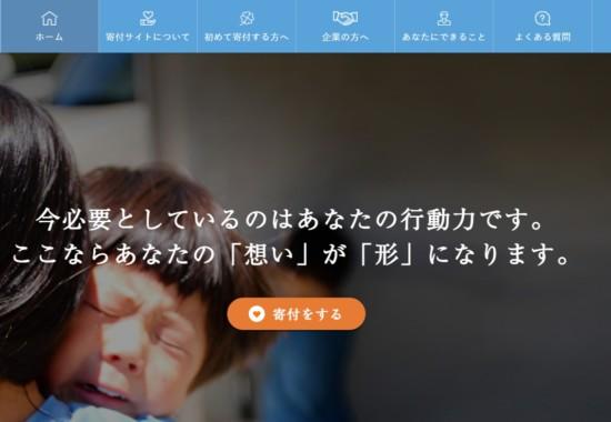 全国児童養護施設サイト