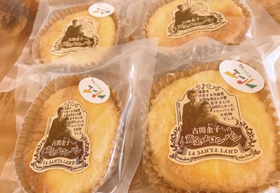 古関金子メロンパン