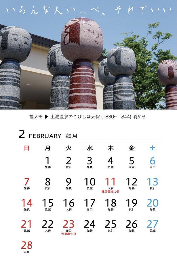 福カレ,2月
