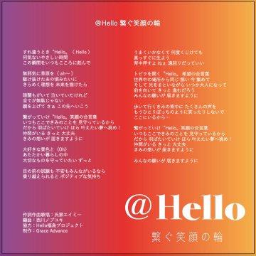 Hello歌詞カード